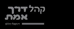 Khal Derech Emes